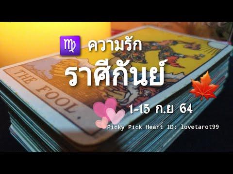 ดวงความรักราศีกันย์-|-1-15-ก.ย