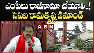 CPI Ramakrishna Sensational Comments On AP MP's Over Visakha Steel Privatization   ABN Telugu - ABNTELUGUTV