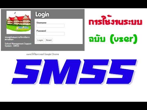 SMSS-:-การใช้งานระบบ-SMSS-ฉบับ