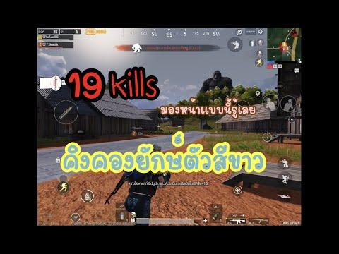 คิงคองยักษ์ตัวสีขาว-19-kills-P