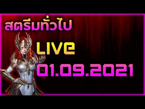 Raid:-SL-สตรีมทั่วไป-Live-01.0