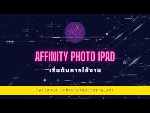 Affinity-Photo-ipad-สอนใช้งานเ