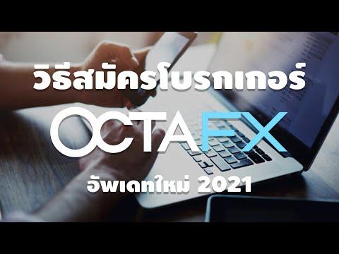 วิธีสมัคร-OctaFX-อัพเดท-2021-ล