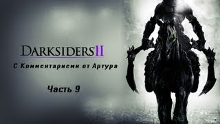 Прохождение Darksiders 2 (II) (Часть 9) Гигантское нечто
