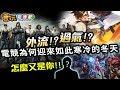 【電玩故事】人才外流!!遊戲過氣!?台灣電競迎來了最冷的寒冬!?