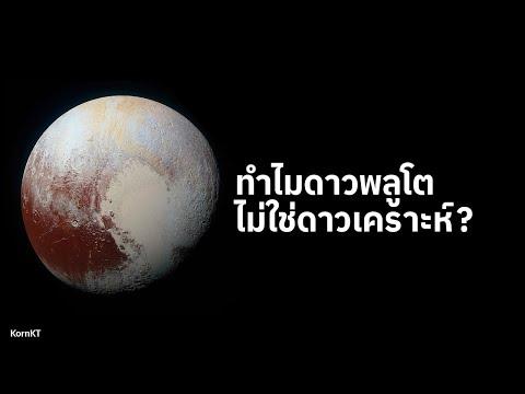 ทำไมดาวพลูโตถึงถูกลดขั้นเป็นดา