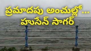 ప్రమాదపు అంచుల్లో... హుసేన్ సాగర్ అప్రమత్తమైన ప్రభుత్వం | Hyderabad Rains | Hussain Sagar Water - TFPC
