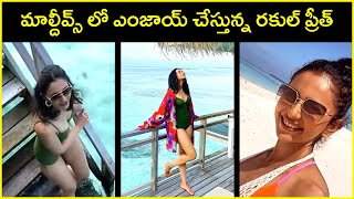 Rakul Preet Singh Enjoying Vacation In Maldives With Family | Actress Rakul Preet Singh - RAJSHRITELUGU
