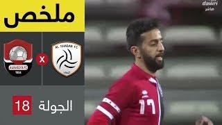 ملخص مباراة الشباب والرائد - دوري كاس الامير محمد بن سلمان للمحترفين