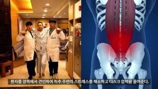 해운대자생한방병원 급성 허리디스크 젊은 남성 환자 응급치료 영상 - 신준식 박사