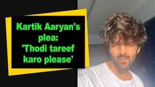 Kartik Aaryan's plea: 'Thodi tareef karo please' - BOLLYWOODCOUNTRY