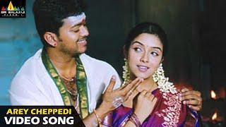 Mass Raja Telugu Movie Songs | Arey Cheppedi Full Video Song | Vijay, Asin | Sri Balaji Video - SRIBALAJIMOVIES
