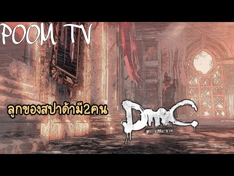 อาวุธใหม่เจ๋งจังครับ-DMCdmc-d