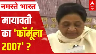 What is 2007 formula of BSP Chief Mayawati for UP elections 2022? - ABPNEWSTV