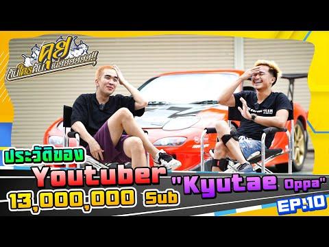 KyutaeOppa-ความรักครั้งนี้-เรื