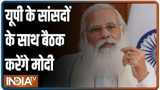 UP 2022: PM Modi आज यूपी के सांसदों के साथ करेंगे बैठक, यूपी के सीएम भी रहेंगे मौजूद - INDIATV