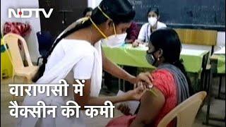 Covid-19 Vaccination | PM Modi के संसदीय क्षेत्र Varanasi में Vaccination की रफ्तार पड़ी धीमी - NDTVINDIA