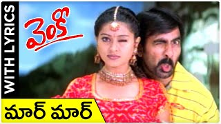 Maar Maar With Telugu Lyrics | Venky Movie Song | Ravi Teja | Sneha | Telugu Hits | Rajshri Telugu - RAJSHRITELUGU