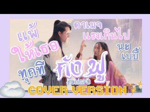 กังฟู-(KUNGFU)---LUSS-Cover-by