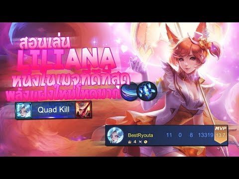 RoV-:-Liliana-สอนเล่นลิเลียน่า