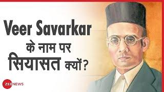 Badi Bahas Live | Congress को Savarkar से डर लगता है? | BB LIVE | Debate LIVE - ZEENEWS