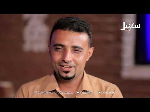 شم الأنوف 2 | محمد لطف الحسام