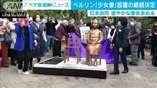 "Japan regrets Berlin district resolution to maintain ""consolation ladies"" statue"