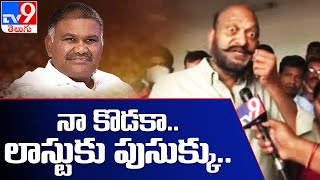 నా కొడకా..లాస్టుకు పుసుక్కు : JC Prabhakar Reddy Vs MLA Kethireddy Pedda Reddy - TV9 - TV9