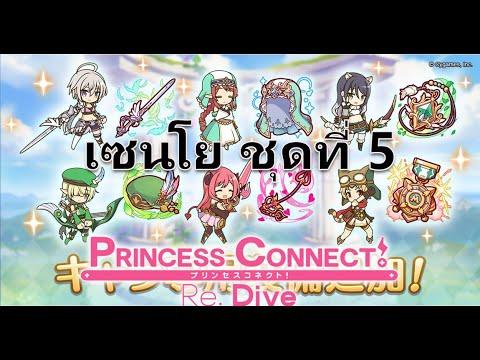 Princess-Connect-Re:-Dive-TH-ร