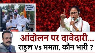 Kisan Andolan : राहुल गांधी आंदोलन पर दावेदारी, राहुल VS ममता, कौन पडेगा भारी ? - ITVNEWSINDIA