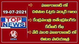 TS Govt Announce Dalit Bandhu Scheme   Etela Rajender Padayatra    V6 Top News - V6NEWSTELUGU