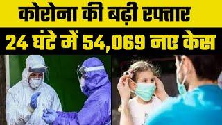Coronavirus India Update: कोरोनावायरस के 24 घंटे में 54,069 नए केस, Active Case 3%, Recovery बढ़ी - ITVNEWSINDIA