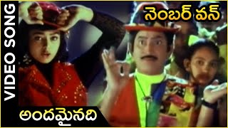 Number One Movie Songs | Andamainadi |  Krishna | Soundarya | Telugu Hit Songs - RAJSHRITELUGU