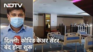 Delhi: Covid Care Centre में 1% बेड्स पर ही Corona मरीज़, कुछ केंद्र बंद, बता रहे हैं Sharad Sharma - NDTVINDIA