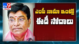 Rs 1,064 crore bank fraud  ED conducts searches at TRS MP Nama Nageswara Rao's residence, offices - TV9