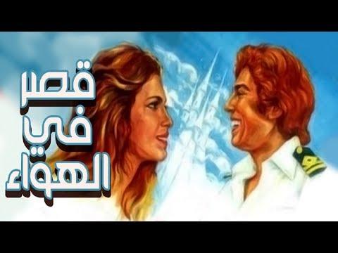 فيلم قصر في الهواء - Qasr Fel Hawaa Movie