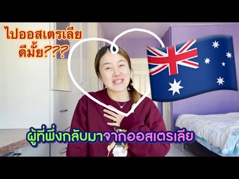 ไปออสเตรเลียกันเถอะ- -KatRanid