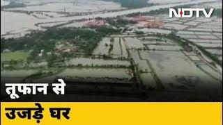 West Bengal के Sunderbans में Cyclone Amphan का कहर - NDTVINDIA
