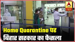 Bihar Govt makes 14-day home quarantine essential for inbound air passengers - ABPNEWSTV