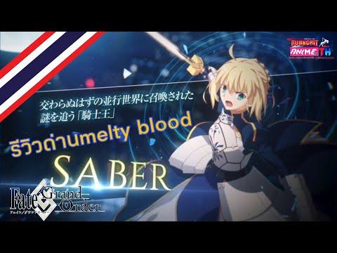 Fate/Grand-Order-รีวิวด่าน-