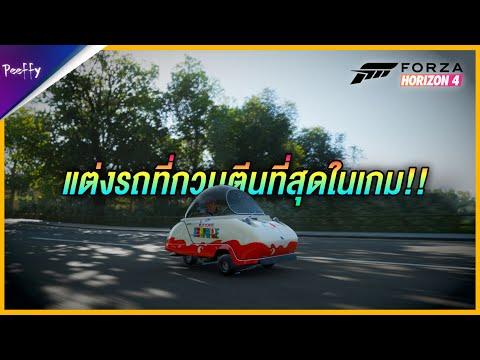 Forza-horizon-4-|-แต่งรถที่กวน