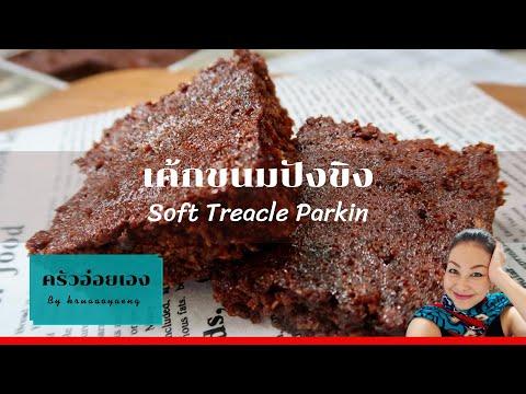 เค้กขนมปังขิง/Soft-Treacle-Par