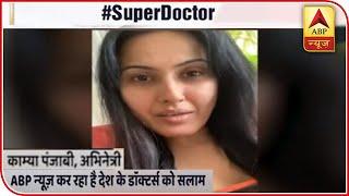 Super Doctor: Kamya Panjabi congratulates ABP News for the initiative - ABPNEWSTV