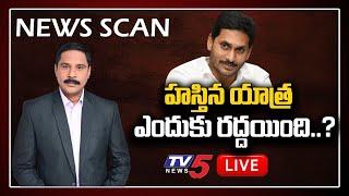 మరో మూడేళ్లు ఇంతేనా ..? News Scan Debate With Ravipati Vijay | CM YS Jagan Delhi Tour | TV5 News - TV5NEWSSPECIAL