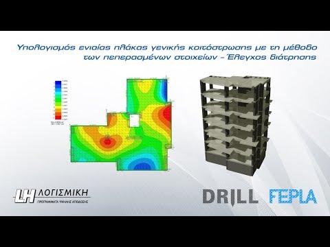 fepla & drill - Υπολογισμός πλάκας γενικής κοιτόστρωσης με πεπερασμένα στοιχεία & έλεγχος διάτρησης