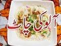How To Make Aloo Ki Chaat /Aloo Chat/ Alu Chart Recipe Pakistani In Urdu / Hindi