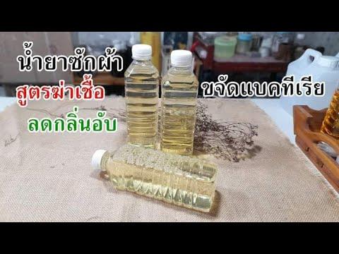 น้ำยาซักผ้า-สูตรฆ่าเชื้อโรค