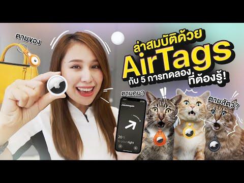 Airtags-|-5-การทดสอบติดตามคน-ส