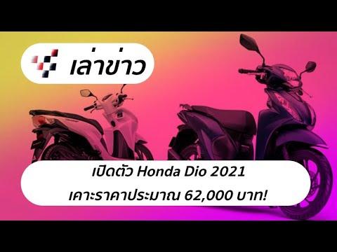 เปิดตัว-Honda-Dio-2021-เคาะราค