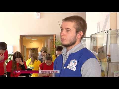 В Томске стартовали всероссийские молодежные исторические квесты